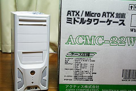 PCケース ACMC-22W