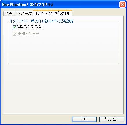 簡単設定でブラウザキャッシュをRAMディスクに割り当てられます。