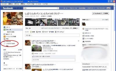 facebookページにはこのようなカタチで追加されます。