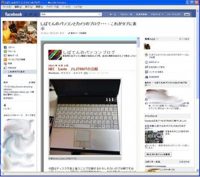 facebookアプリ完成図