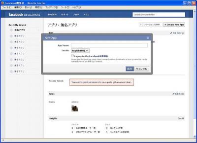 アプリの名前とたぶん日本語を選びチェックをつける。