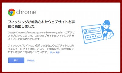 chrome警告画面