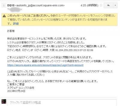 フィッシングメール画面
