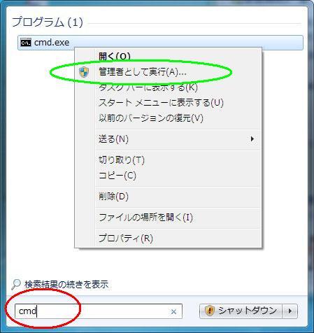 Windowsボタンを押すと一番下に「プログラムとファイルの検索」ボックスがあるのでここに「cmd」と入力すると簡単に出てきます。