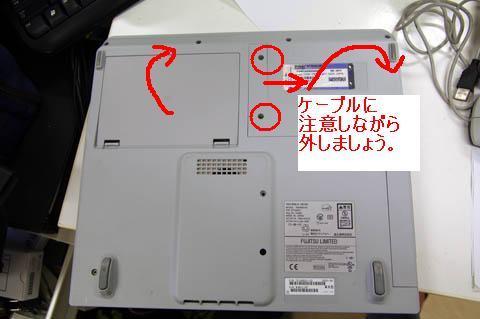 バッテリーが左側、右側はフロッピー(懐かし)です。ネジ抜いて少しスライドさせたら外れます。