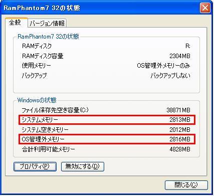 RAMディスクを使ってみたいために買ってしまいました。